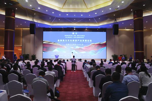 第四届丝绸之路(敦煌)国际文化博览会和第九届敦煌行・丝绸之路国际旅游节金融助力文化